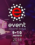 Event Industry Forum 2018