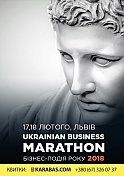 Бізнес-марафон «Ukrainian Business Marathon»
