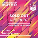 Вечірка «Sold out»
