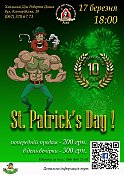 Вечірка «St.Patrick`s Day 2019! 10th Party!»