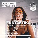 Вечірка «Funtastika ladies night»